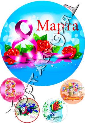 8-е Марта